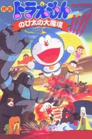 โดราเอมอน ตอน บุกดินแดนมหัศจรรย์ (ตะลุยแดนมหัศจรรย์ Doraemon: Nobita and the Haunts of Evil (1982)