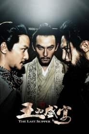 ฌ้อปาอ๋อง มหากาพย์ตำนานลำน้ำเลือด The Last Supper (2012)