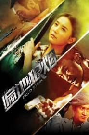 ทีมพิฆาต พันธุ์เหล็ก Cold Steel (2011)