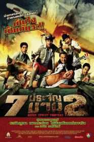7 ประจัญบาน 2 Seven Street Fighters (2005)