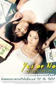 อยากรัก ก็รักเลย Yes or No (2010)