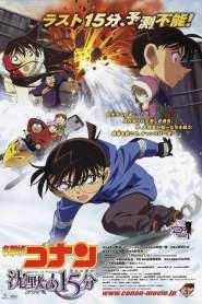 ยอดนักสืบจิ๋วโคนัน 15: 15 นาทีเฉียดวิกฤติมรณะ Detective Conan: Quarter of Silence (2011)
