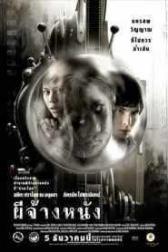 ผีจ้างหนัง The Screen at Kamchanod (2007)