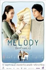 เดอะเมโลดี้ รักทำนองนี้ The Melody (2012)