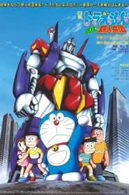 โดราเอมอน ตอน ผจญกองทัพมนุษย์เหล็ก Doraemon: Nobita and the Steel Troops (1986)