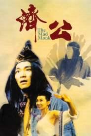 จี้กง ใหญ่อย่างข้าไม่มี The Mad Monk (1993)
