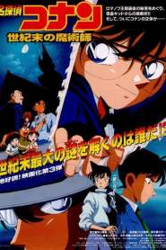 ยอดนักสืบจิ๋วโคนัน 3: ปริศนาพ่อมดคนสุดท้ายแห่งศตวรรษ Detective Conan: The Last Wizard of the Century (1999)