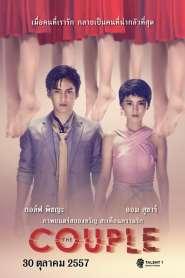 รัก ลวง หลอน The Couple (2014)