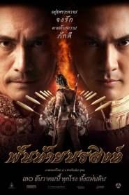 พันท้ายนรสิงห์ Pantainorasingh (2015)