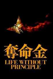 เกมกล คนเงื่อนเงิน Life Without Principle (2011)