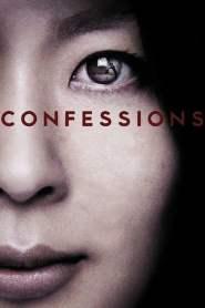คำสารภาพ Confessions (2010)