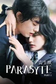 ปรสิต 2 Parasyte: Part 2 (2015)