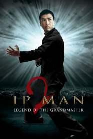 ยิปมัน 2 อาจารย์บรู๊ซ ลี Ip Man 2 (2010)