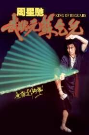 ยาจกซู ไม้เท้าประกาศิต King of Beggars (1992)