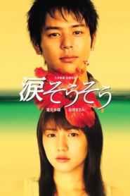 รักแรก รักเดียว รักเธอ Tears for You (2006)