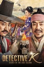 ยอดนักสืบ พลิกโชซอน Detective K: Secret of the Lost Island (2015)