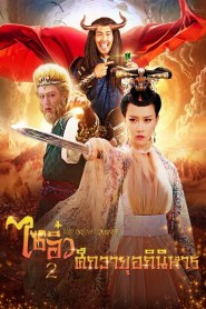 ไซอิ๋ว 2 ศึกวายุอภินิหาร Dream Journey 2: Princess Iron Fan (2017)