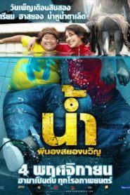 น้ำ ผีนองสยองขวัญ Narm Pee Nong Sayong Kwan (2010)