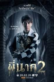 2020 ออนไลน์ movie2thai ดู ฟรี หนัง Embattled (2020)