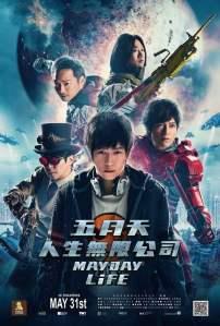 คอนเสิร์ตปลุกชีวิต Mayday Life (2019)