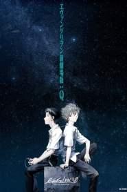 อีวานเกเลี่ยน 3.33 Evangelion: 3.0 You Can (Not) Redo (2012)