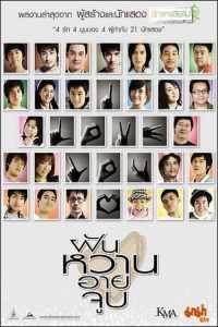 ฝัน หวาน อาย จูบ 4 Romance (2008)