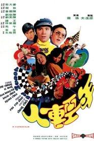 ไอ้หนุ่ม 3 เสือ Young People (1972)