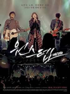 เพลงรัก จังหวะหัวใจ One Step (2017)