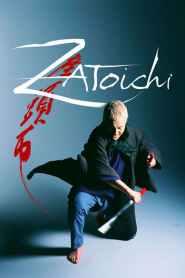 ซาโตอิจิ ไอ้บอดซามูไร Zatoichi (2003)