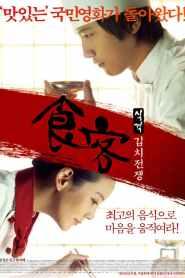 บิ๊กกุ๊กศึกโลกันตร์ 2 ประลองกิมจิ Le Grand Chef 2: Kimchi Battle (2010)