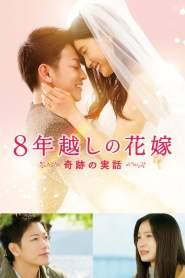 บันทึกน้ำตารัก 8 ปี The 8-Year Engagement (2017)