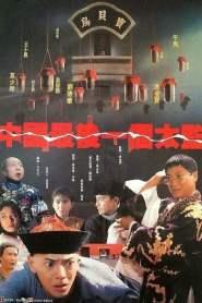 ขันทีคนสุดท้าย Lai Shi, China's Last Eunuch (1987)