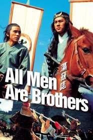 ผู้ยิ่งใหญ่แห่งเขาเหลียงซาน ภาค 3 All Men Are Brothers (1975)