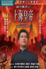 ต้นแบบโคตรเจ้าพ่อ Lord Of East China Sea (1993)