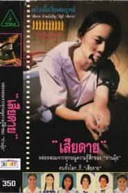 เสียดาย Daughter (1994)