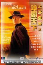 ต้นแบบโคตรเจ้าพ่อ 2 Lord Of East China Sea II (1993)