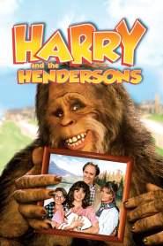 บิ๊กฟุต เพื่อนรักพันธุ์มหัศจรรย์ Harry and the Hendersons (1987)