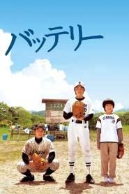 คู่หูเบสบอล The Battery (2007)