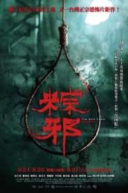 เชือกอาถรรพ์ The Rope Curse (2018)