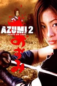 อาซูมิ 2 ซามูไรสวยพิฆาต Azumi 2: Death or Love (2005)