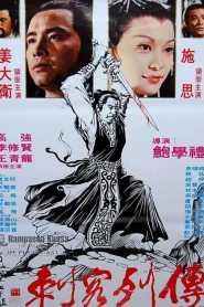 ดาบสั้นสะท้านภพ Night of the Assassins (1980)