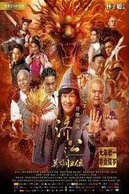 จี้กง คนบ้าหลวงจีนบ๊องส์ ภาค 1 The Incredible Monk (2018)