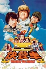 ขา ตั้ง สู้ Wheels on Meals (1984)