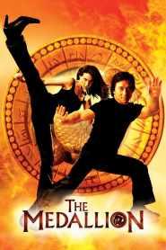 ฟัดอมตะ The Medallion (2003)