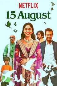 15 สิงหา 15 August (2019)