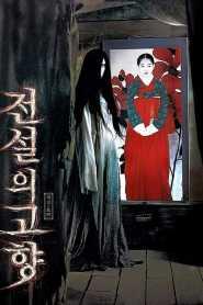 แฝดผี The Evil Twin (2007)