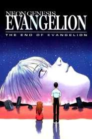 อีวานเกเลียน: ปัจฉิมภาค Neon Genesis Evangelion: The End of Evangelion (1997)