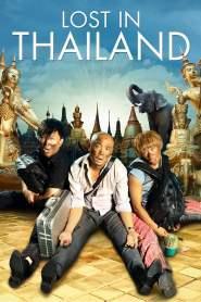 แก๊งม่วนป่วนไทยแลนด์ Lost in Thailand (2012)