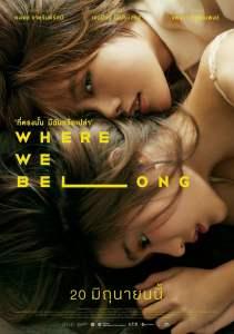 ที่ตรงนั้น มีฉันหรือเปล่า Where We Belong (2019)
