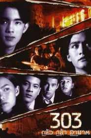 303 กลัว/กล้า/อาฆาต 303 Fear Faith Revenge (1999)